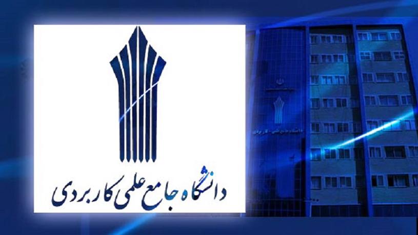 تکمیل ظرفیت دانشگاه دولتی جامع علمی- کاربردی نجفآباد بدون آزمون