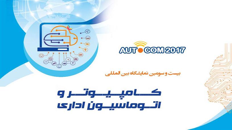 بیست و سومین نمایشگاه اتوماسیون اداری و کامپیوتر